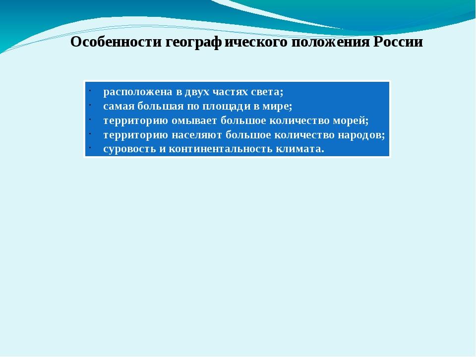 Особенности географического положения России расположена в двух частях света;...
