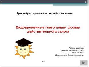 Работу выполнила учитель английского языка МБОУ СШ№6 Покупателева Елена Анат