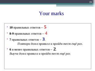 Your marks 10 правильных ответов – 5 8-9 правильных ответов – 4 7 правильных