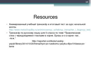 Resources Анимированный учебный тренажёр и итоговый тест за курс начальной шк