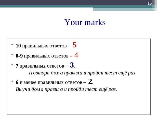 Your marks 10 правильных ответов – 5 8-9 правильных ответов – 4 7 правильных...