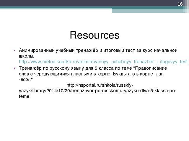 Resources Анимированный учебный тренажёр и итоговый тест за курс начальной шк...