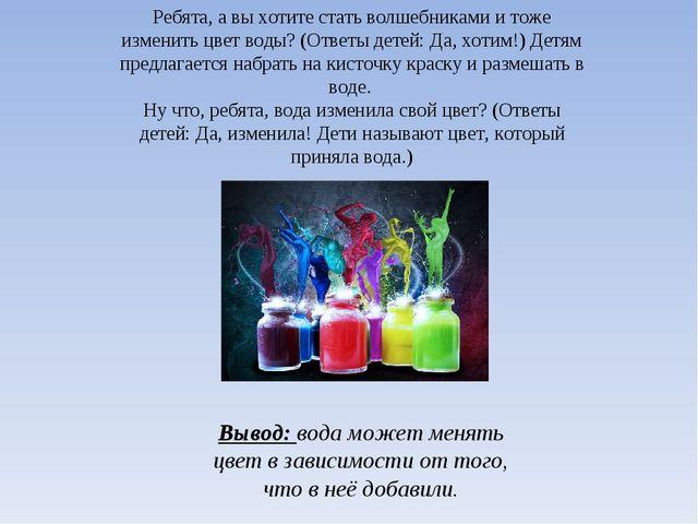 Вывод: вода может менять цвет в зависимости от того, что в неё добавили. Ребя...
