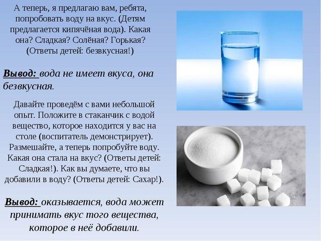 А теперь, я предлагаю вам, ребята, попробовать воду на вкус. (Детям предлагае...