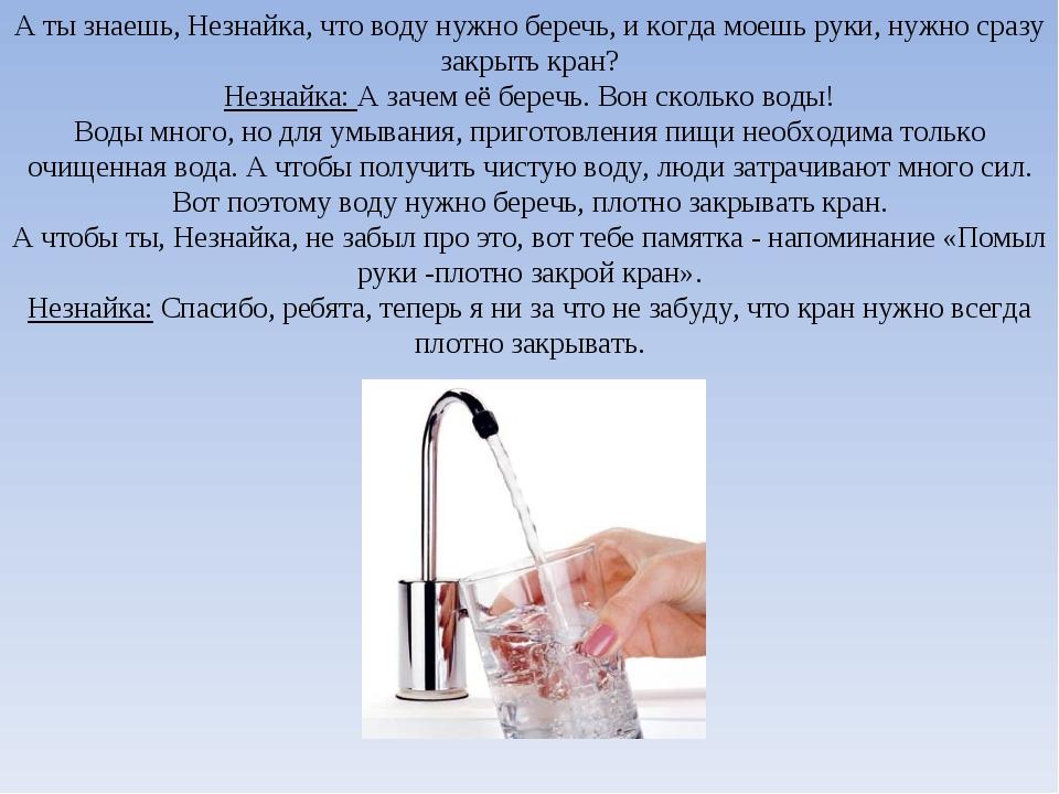 А ты знаешь, Незнайка, что воду нужно беречь, и когда моешь руки, нужно сразу...