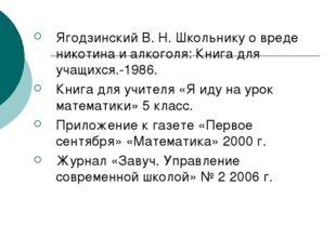 Ягодзинский В. Н. Школьнику о вреде никотина и алкоголя: Книга для учащихся.