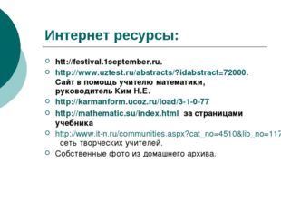 Интернет ресурсы: htt://festival.1september.ru. http://www.uztest.ru/abstract