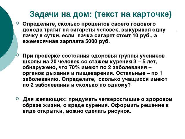 Задачи на дом: (текст на карточке) Определите, сколько процентов своего годов...