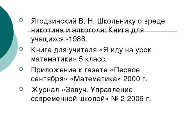 Ягодзинский В. Н. Школьнику о вреде никотина и алкоголя: Книга для учащихся....