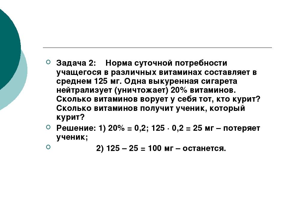 Задача 2: Норма суточной потребности учащегося в различных витаминах составля...