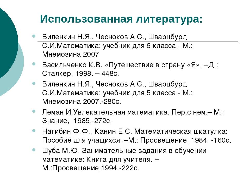 Использованная литература: Виленкин Н.Я., Чесноков А.С., Шварцбурд С.И.Матема...