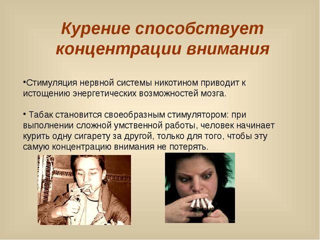 Курение способствует концентрации внимания Стимуляция нервной системы никоти...