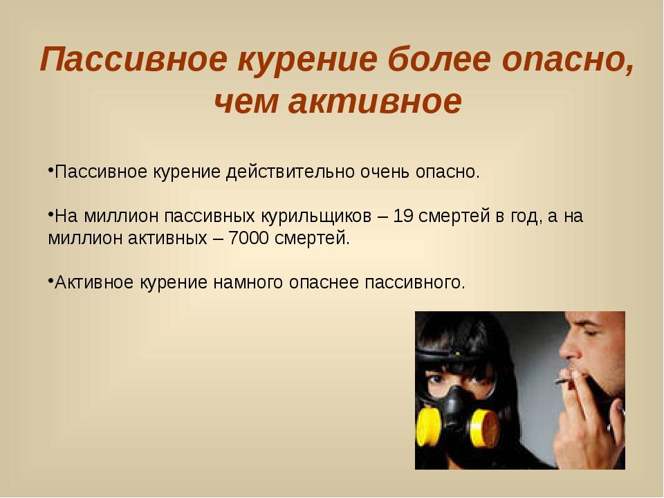 Пассивное курение более опасно, чем активное Пассивное курение действительно...