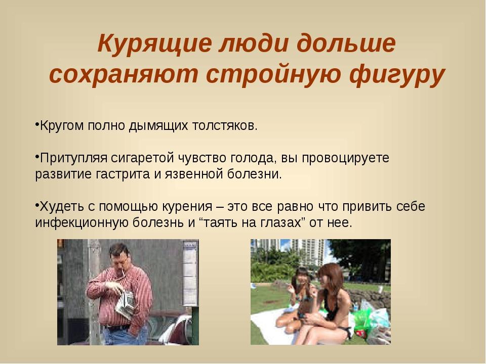 Курящие люди дольше сохраняют стройную фигуру Кругом полно дымящих толстяков...