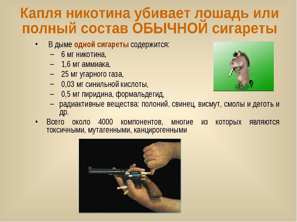 В дыме одной сигареты содержится: 6 мг никотина, 1,6 мг аммиака, 25 мг угарн...