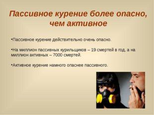Пассивное курение более опасно, чем активное Пассивное курение действительно