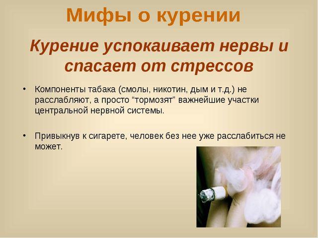 Курение успокаивает нервы и спасает от стрессов Компоненты табака (смолы, ни...
