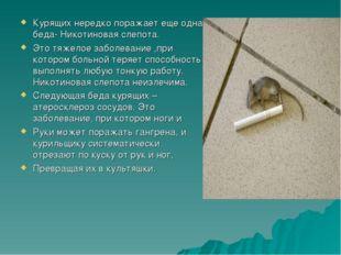 Курящих нередко поражает еще одна беда- Никотиновая слепота. Это тяжелое забо