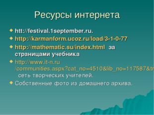 Ресурсы интернета htt://festival.1september.ru. http://karmanform.ucoz.ru/loa