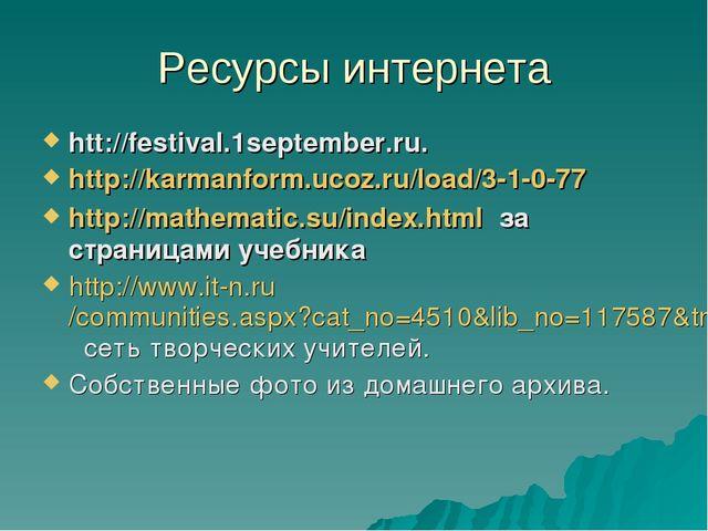 Ресурсы интернета htt://festival.1september.ru. http://karmanform.ucoz.ru/loa...