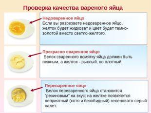 Прекрасно сваренное яйцо Белок сваренного всмятку яйца должен быть нежным, а