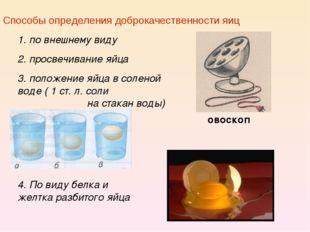 Способы определения доброкачественности яиц 1. по внешнему виду 2. просвечива