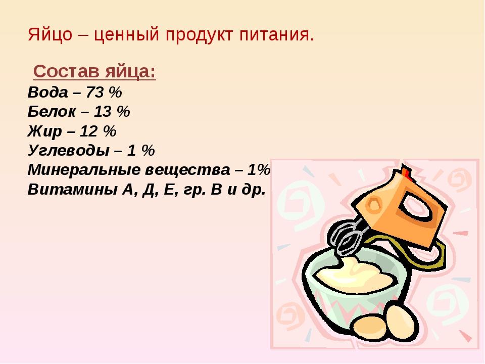 Яйцо – ценный продукт питания. Состав яйца: Вода – 73 % Белок – 13 % Жир – 12...