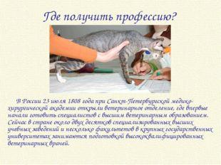 Где получить профессию? В России 23 июля 1808 года при Санкт-Петербургской ме