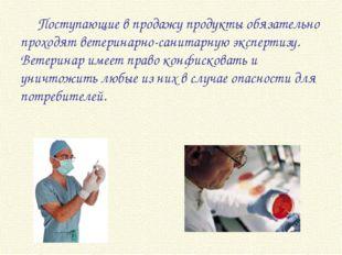 Поступающие в продажу продукты обязательно проходят ветеринарно-санитарную эк