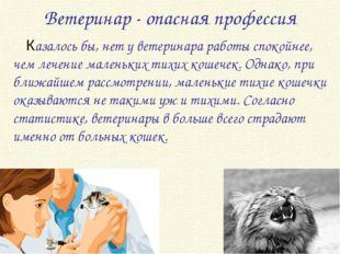 Ветеринар - опасная профессия Казалось бы, нет у ветеринара работы спокойнее,