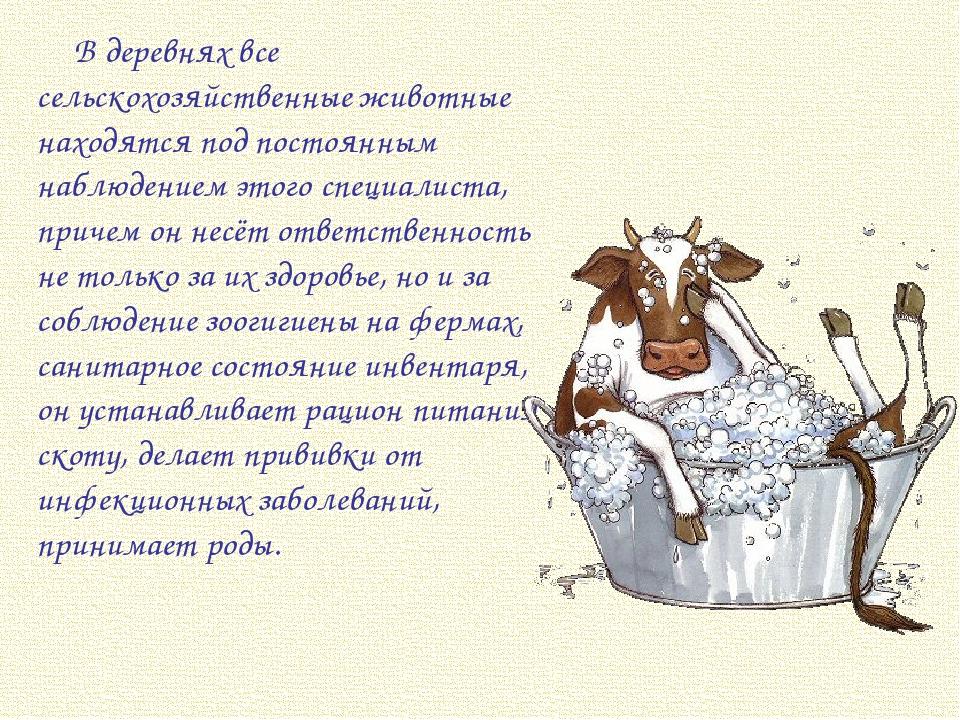 В деревнях все сельскохозяйственные животные находятся под постоянным наблюде...