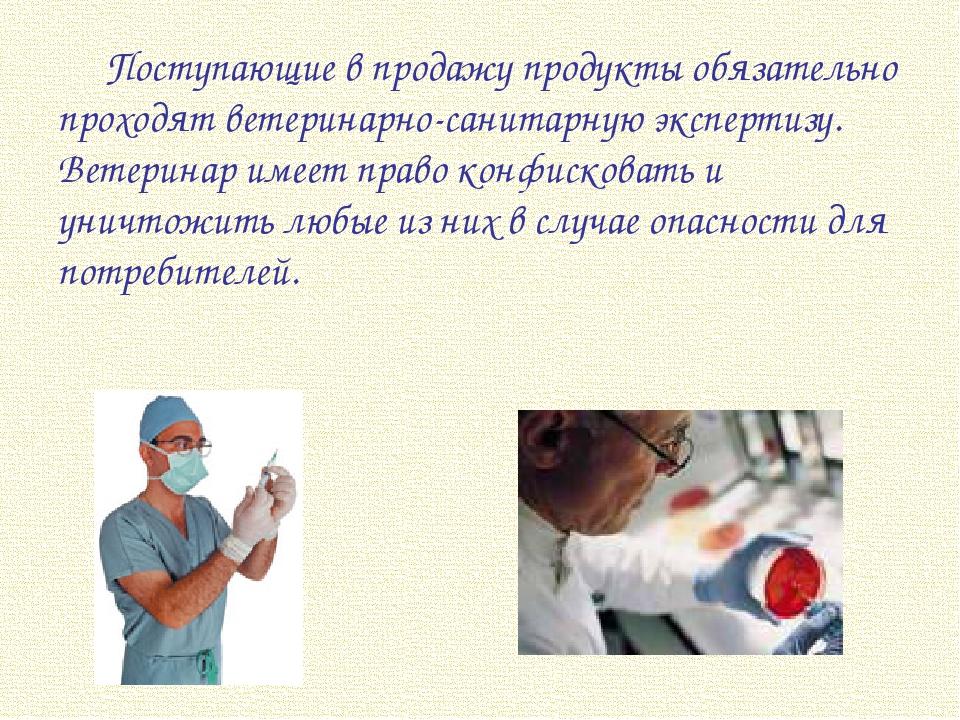 Поступающие в продажу продукты обязательно проходят ветеринарно-санитарную эк...