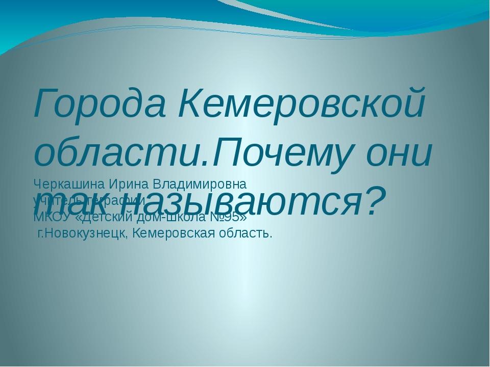 Города Кемеровской области.Почему они так называются? Черкашина Ирина Владими...
