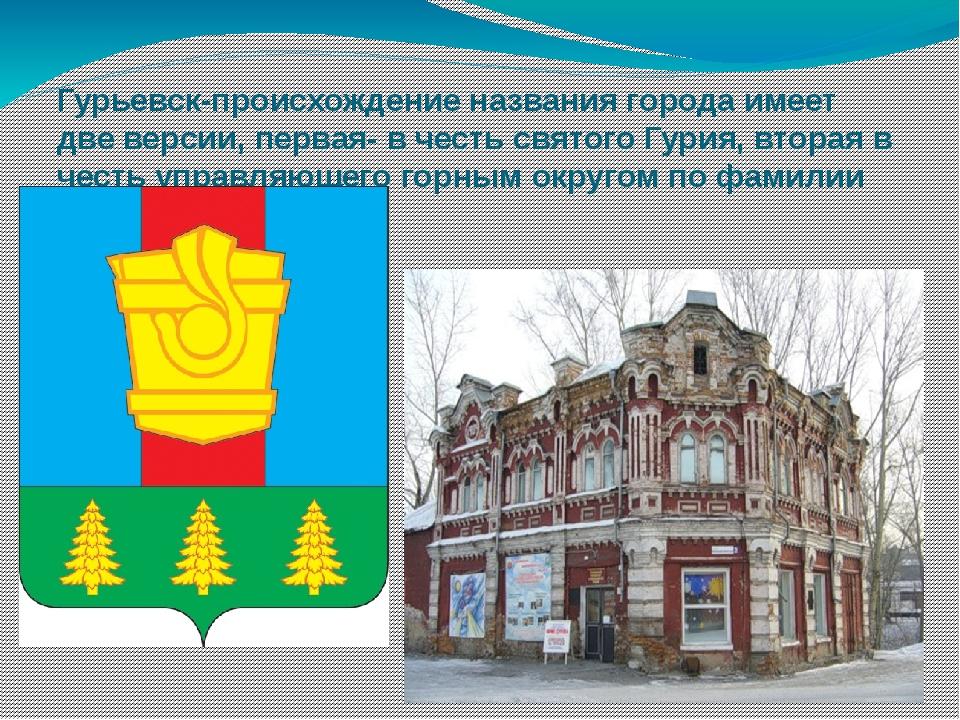Гурьевск-происхождение названия города имеет две версии, первая- в честь свят...