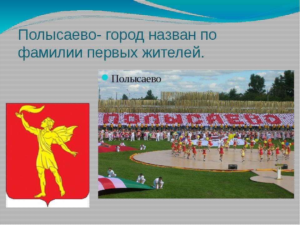 Полысаево- город назван по фамилии первых жителей. Полысаево