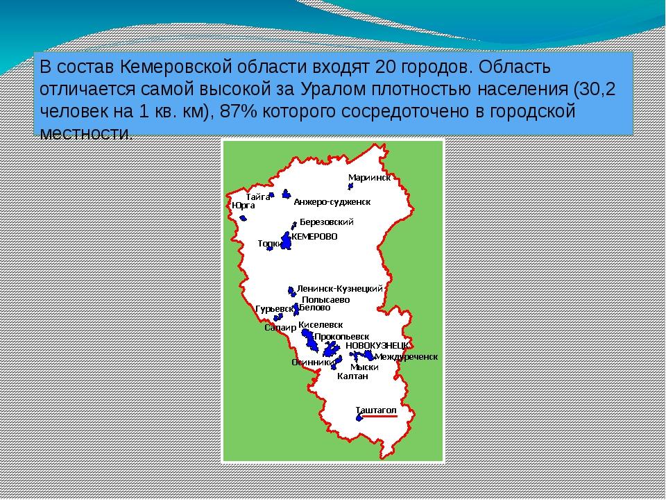 В состав Кемеровской области входят 20 городов. Область отличается самой высо...
