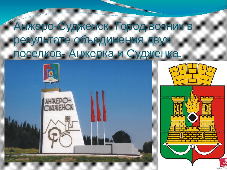 Анжеро-Судженск. Город возник в результате объединения двух поселков- Анжерка...
