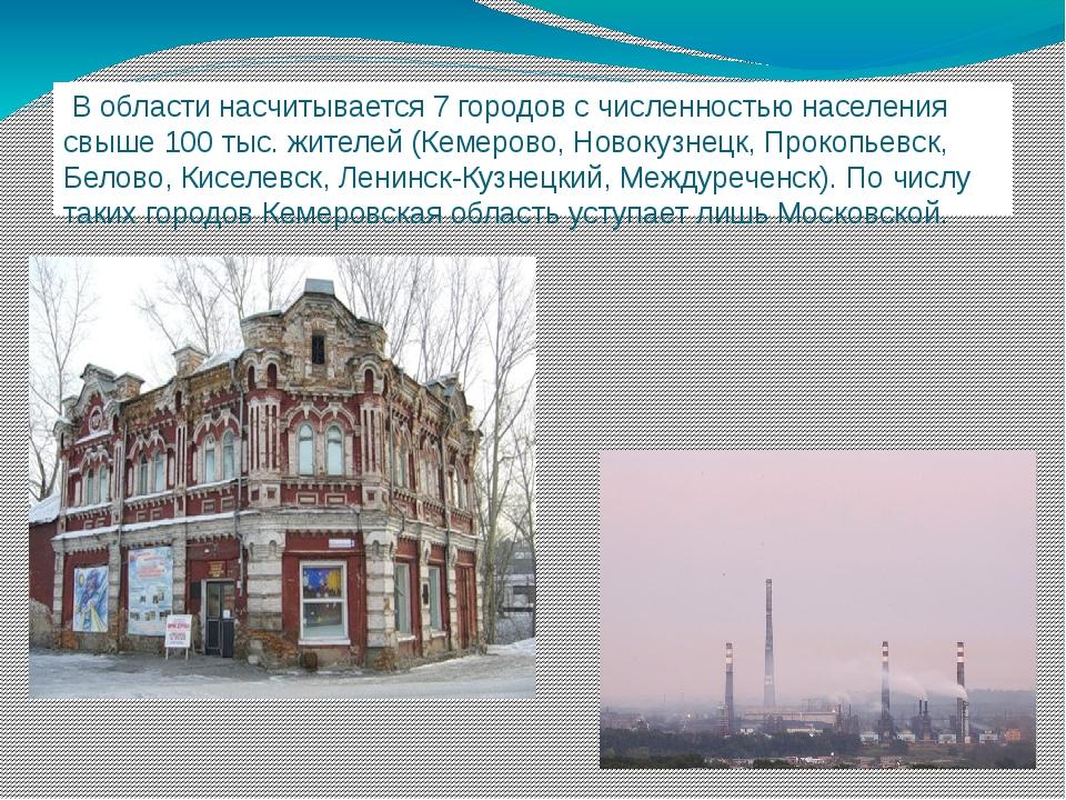 В области насчитывается 7 городов с численностью населения свыше 100 тыс. жи...