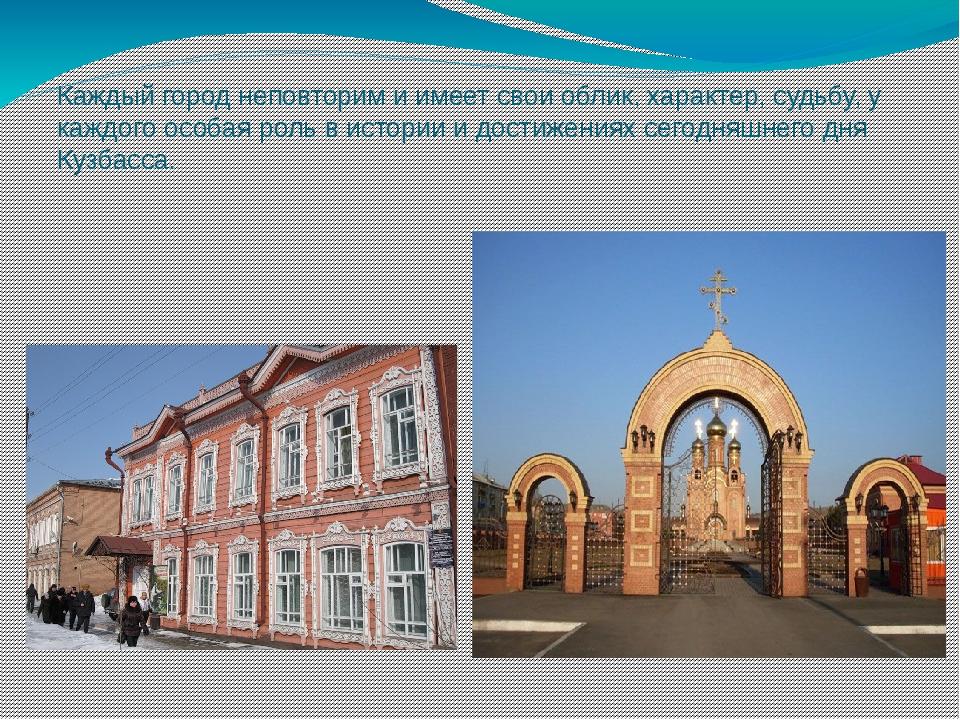 Каждый город неповторим и имеет свои облик, характер, судьбу, у каждого особа...
