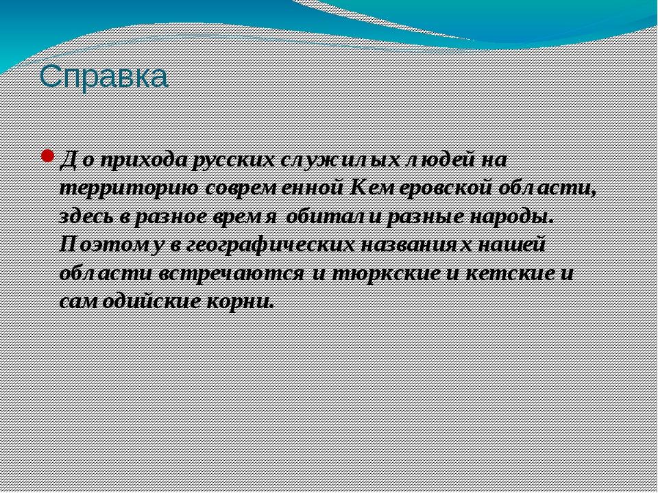 Справка До прихода русских служилых людей на территорию современной Кемеровск...