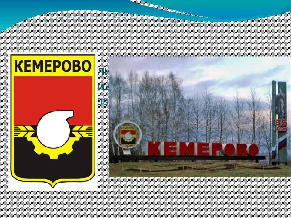 Кемерово-столица нашей области. Название произошло от тюркского «кемер», что...