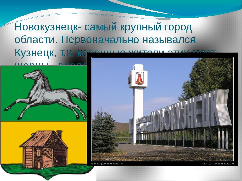 Новокузнецк- самый крупный город области. Первоначально назывался Кузнецк, т....