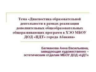 Тема «Диагностика образовательной деятельности в рамках реализации дополнител