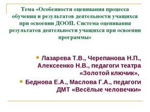 Тема «Особенности оценивания процесса обучения и результатов деятельности уча