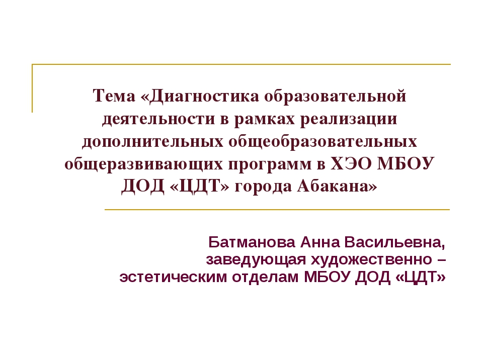 Тема «Диагностика образовательной деятельности в рамках реализации дополнител...
