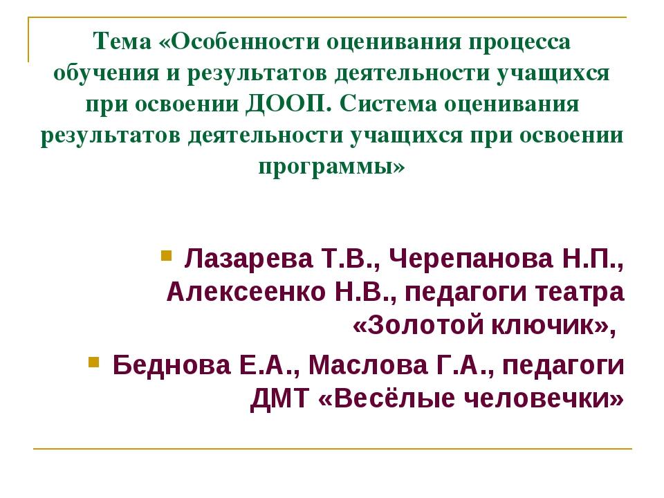 Тема «Особенности оценивания процесса обучения и результатов деятельности уча...
