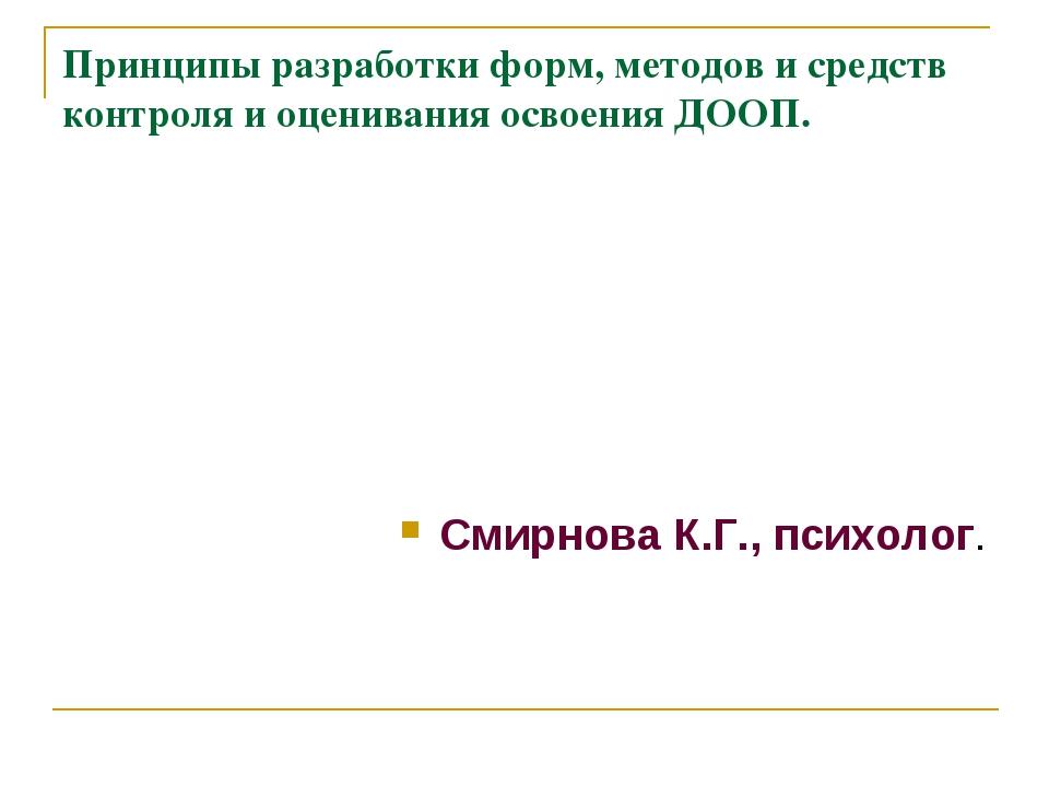 Принципы разработки форм, методов и средств контроля и оценивания освоения ДО...