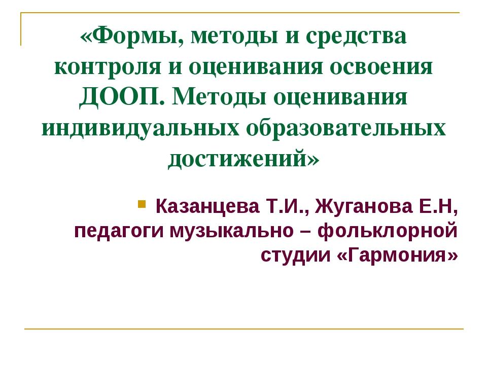 «Формы, методы и средства контроля и оценивания освоения ДООП. Методы оценива...