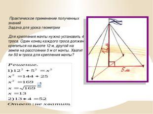 Практическое применение полученных знаний Задача для урока геометрии Для кре
