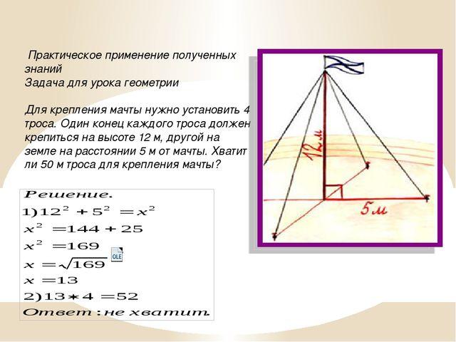 Практическое применение полученных знаний Задача для урока геометрии Для кре...